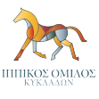 ΙΠΠΙΚΟΣ ΟΜΙΛΟΣ ΚΥΚΛΑΔΩΝ – ΣΥΡΟΣ